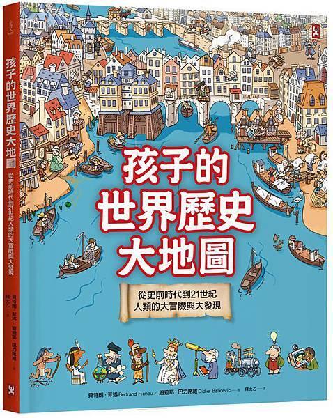 (野人)0NNC1007孩子的世界歷史大地圖-立體書72dpi.jpg