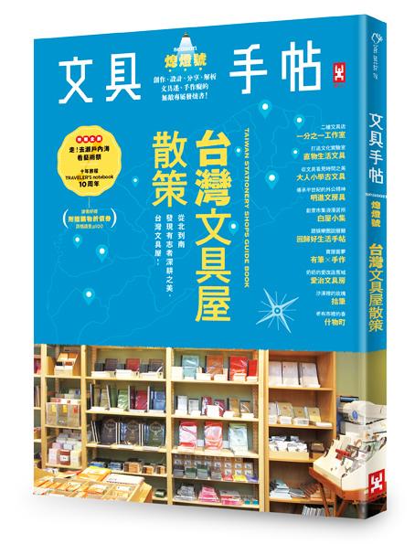 (野人)文具手帖Season 10--台灣文具屋散策(72dpi立體書封).jpg
