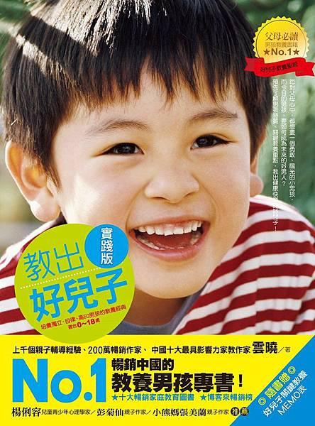 (野人)教出好兒子【實踐版】-封面(平面)72pdi.jpg
