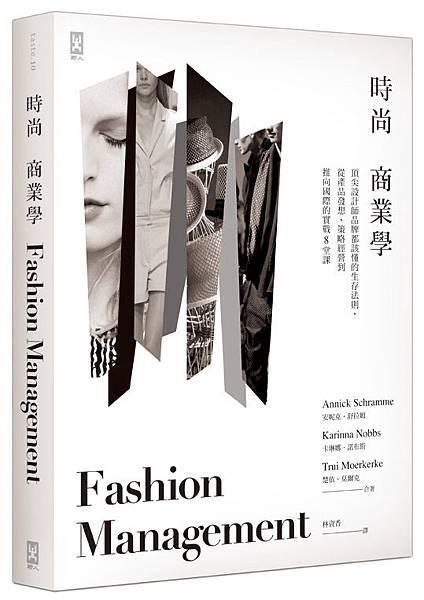 (野人)時尚商業學-立體書-72dpi.jpg