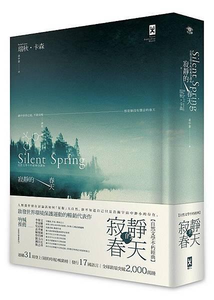 (野人)寂靜的春天_立體封面72dpi.jpg
