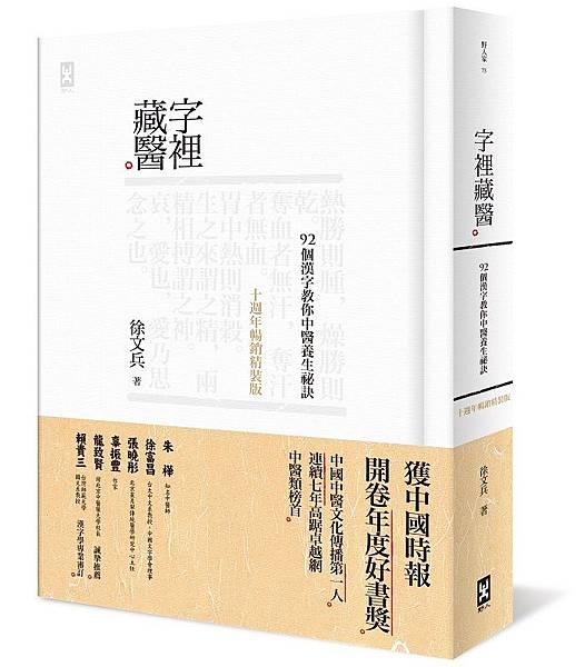 (野人)字裡藏醫_書封(有書腰)72dpi(通路使用).jpg