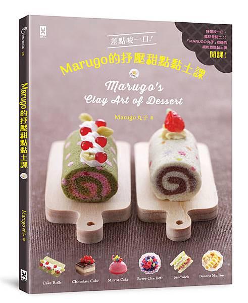 (野人)差點咬一口!marugo抒壓甜點黏土課(72dpi立體書封).jpg