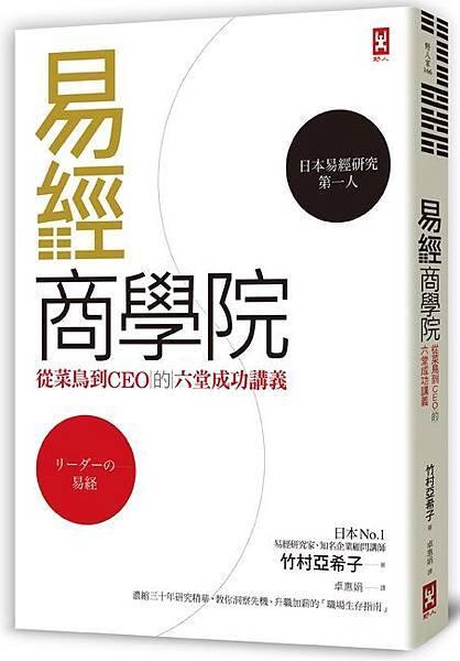 (野人)0NFL0166易經商學院 立體書72dpi.jpg