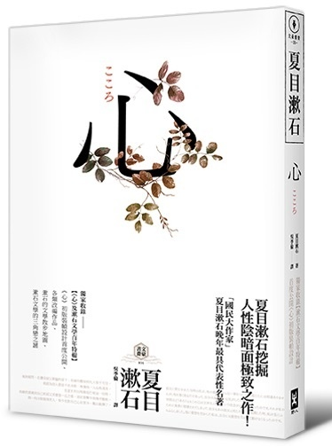 (野人)ONGW0105夏目漱石 心 立體書72dpi.jpg