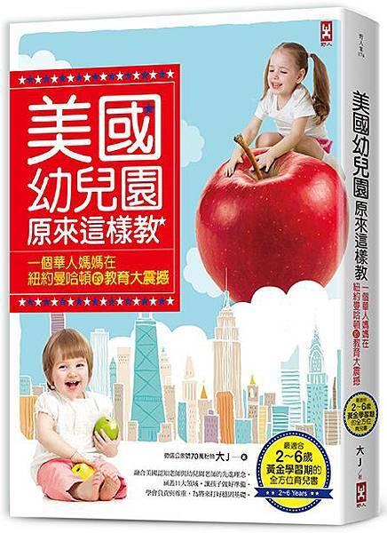 (野人)0NFL0174美國幼兒園原來這樣教_書封-立體72dpi.jpg
