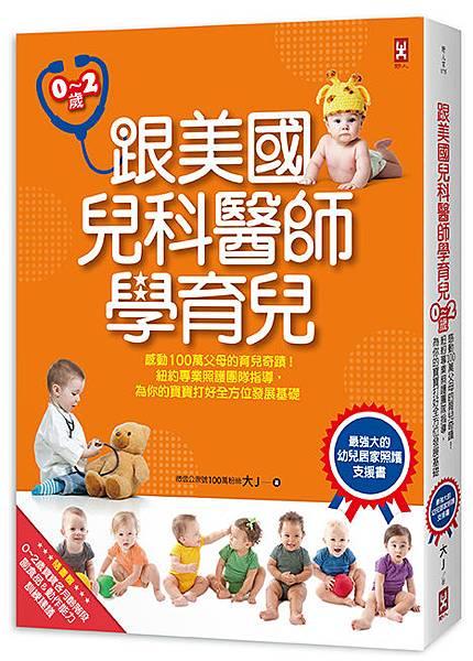 (野人)0NFL0175 跟美國兒科醫師學育兒_書封-立體-72dpi.jpg