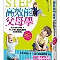 (野人)0NFL4104-STEP高效能父母學立體書300.jpg