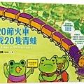 (野人)0NNC1010-20節火車找20隻青蛙-立體300dpi.jpg