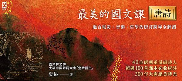 最美的國文課【唐詩】-官網-960x430.jpg
