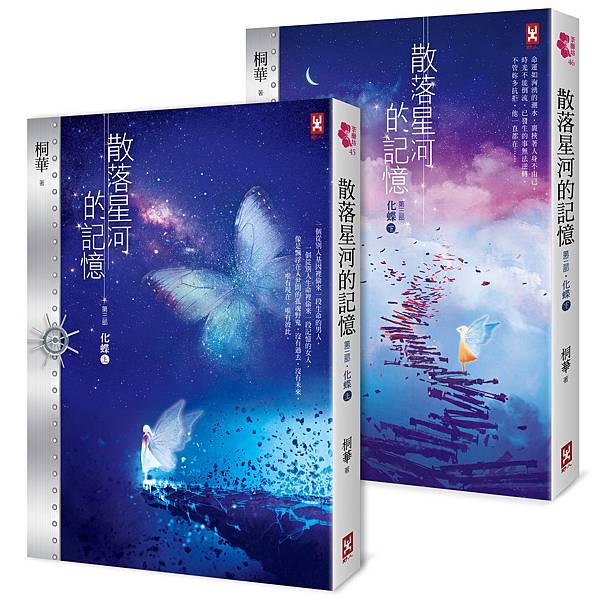 (野人)散落星河的記憶:第三部【化蝶】立體300dpi.jpg