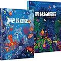 (野人)觀察是學習的基礎!給孩子的最美禮物書《叢林躲貓貓》+《海底躲貓貓》,怎麼找都玩不膩的400個觀察力訓練套書_72dpi.jpg