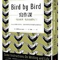 (野人)0NFL0179 寫作課:一隻鳥接著一隻鳥寫就對了!立體書封 300 dpi.jpg