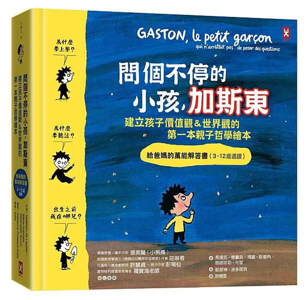 (野人)問個不停的小孩‧加斯東_封面立體300dpi.jpg