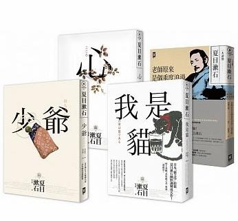 此生必讀夏目漱石‧巔峰三傑作.jpg