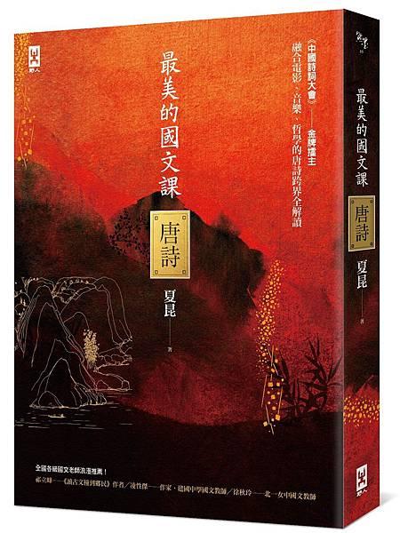 (野人)0NIN0016最美的國文課【唐詩】-立體書封 300dpi.jpg