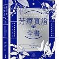 (野人)芳療實證全書(肯園20週年紀念版)_封面300dpi.jpg