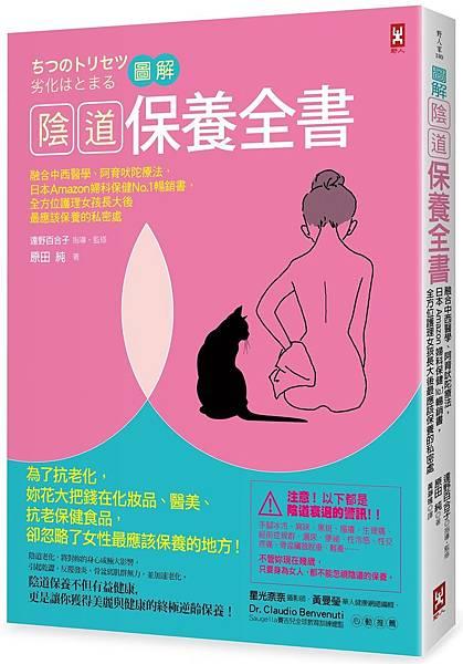 (野人)0NFL0183 圖解陰道保養全書- 立體300DPI.jpg
