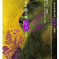 (野人)0NIN0017 最美的國文課【宋詞】_立體書封 300dpi.jpg