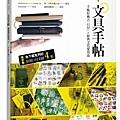 (野人)文具手帖:偶爾相見特刊(4)--300dpi立體書封.jpg