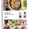 (野人)煮婦心機_封面_立體300dpi.jpg