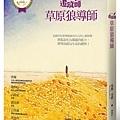 (野人)追蹤師:追蹤師草原狼狼導師(新版)_立體300dpi.jpg