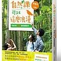 (野人)自然課可以這麼浪漫(新版)_封面_立體書300dpi.jpg
