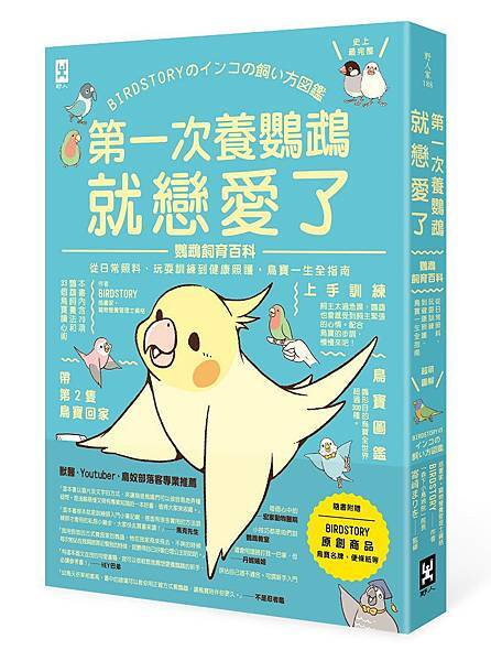 (野人)第一次養鸚鵡就戀愛了_立體書腰72dpi.jpg