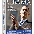 (野人)0NEV0050親愛的歐巴馬總統 立體72dpi.jpg