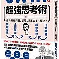 (野人)0NFL0194 漫畫 5W1H思考術-立體書封(加書腰 72dpi).jpg