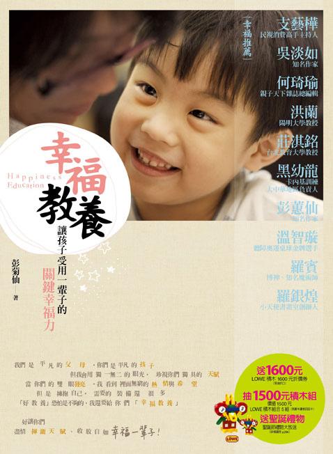 (野人)幸福教養-72DPI.jpg