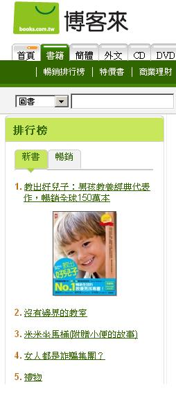 好兒子博克來親子新書暢銷榜第一.JPG