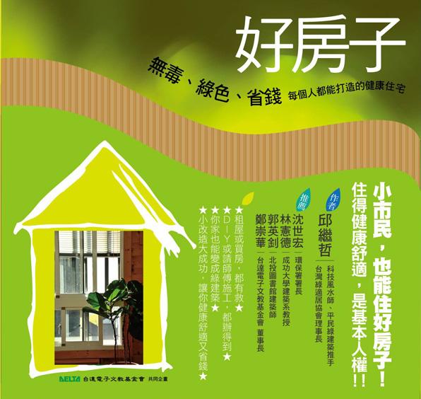 2008.12《好房子》