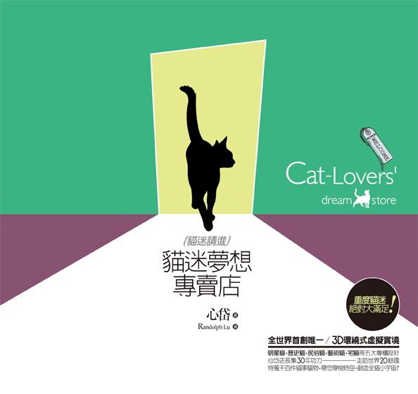 2009.4《貓迷夢想專賣店》