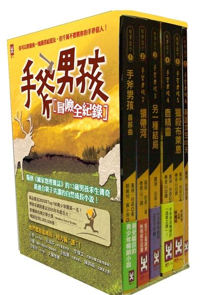 2006.3《手斧男孩冒險全紀錄》