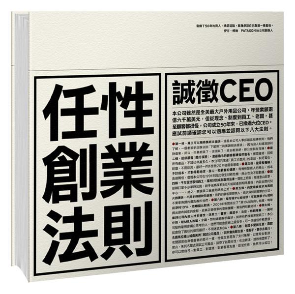 2008.3《任性創業法則第一條:員工可以隨時蹺班去衝浪》