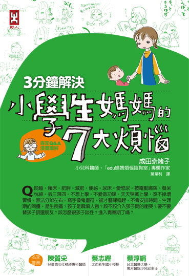 2009.5《3分鐘解決小學生媽媽7大煩惱》