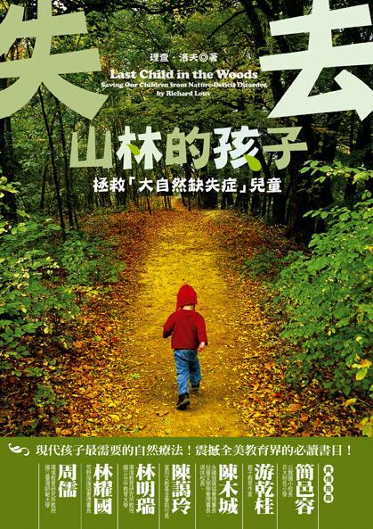 2009.5《失去山林的孩子》