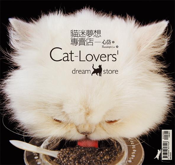 貓迷書封2