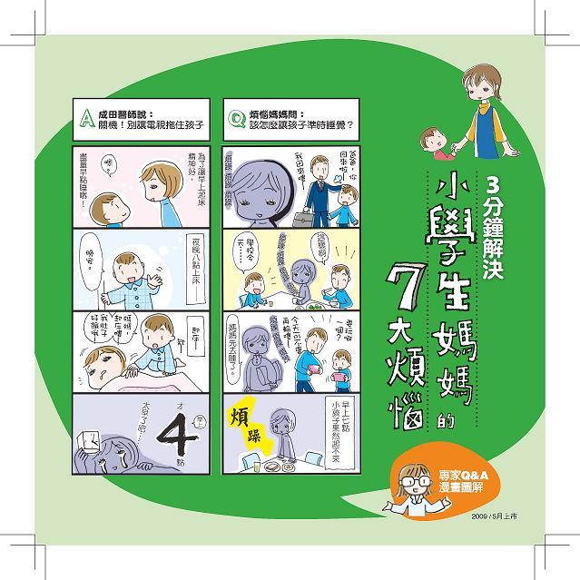 小學生媽媽明信片1