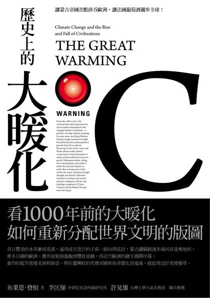 2008.05歷史上的大暖化