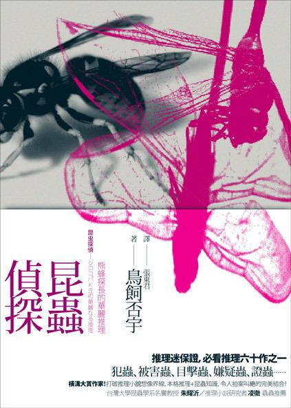 2007.11昆蟲偵探