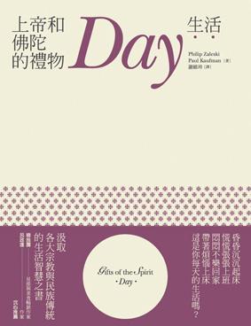 2007.08上帝和佛陀的禮物Day生活