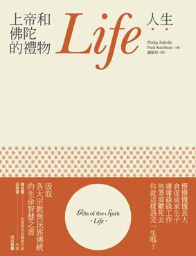 2007.08上帝和佛陀的禮物Life人生