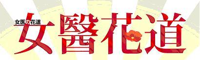 女醫花道banner