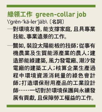 綠領經濟1