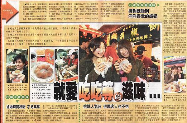 胡椒餅報導3-1.jpg