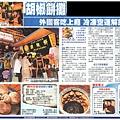胡椒餅報導2.jpg