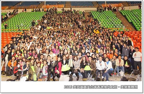 2012 美商賀寶芙台灣香港風尚之旅。美樂團體照