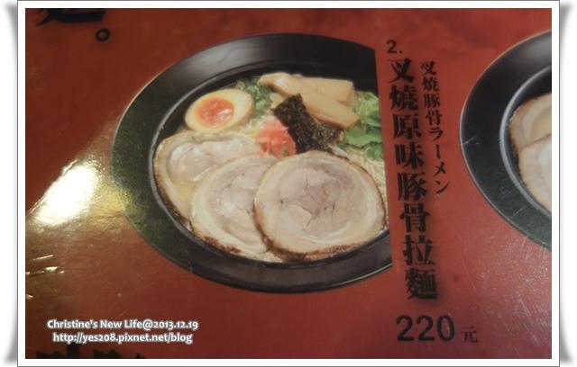 樂麵屋04.JPG